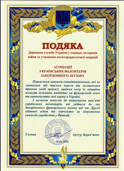 remerciements-des-anciens-combattants-ukrainiens